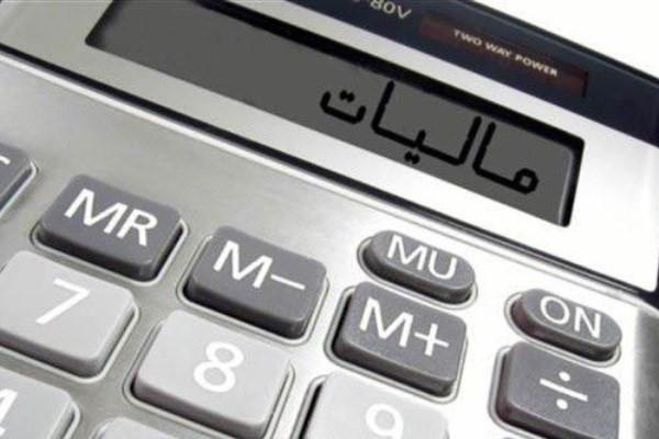اظهار نامه مالیاتی