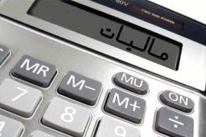 دستور العمل مالیاتی