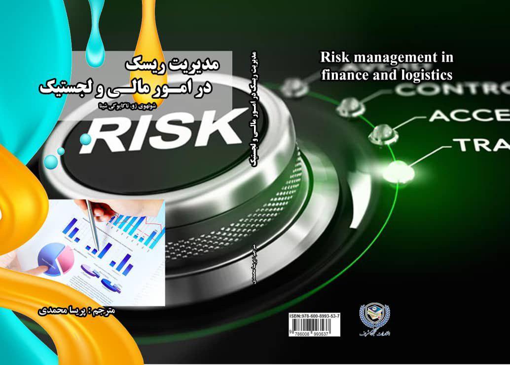 جلد کتاب مدیریت رسیک