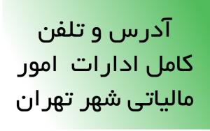 ادرس و تلفن کامل ادارات امور مالیاتی شهر تهران