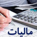 بخشنامه مالیاتی