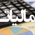 وصول مالیات