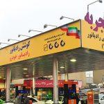 مجتمع رفاهی امدادی وجایگاههای سوخت بهارستان نگارستان