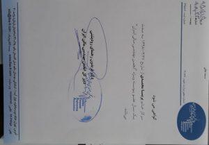گواهی عضویت در انجمن مهندسی مالی ایران